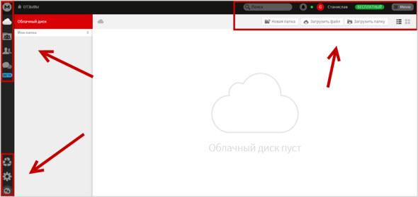 интерфейс аккаунта облака Mega