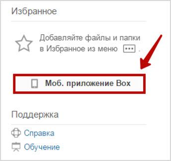 мобильное приложение от Box
