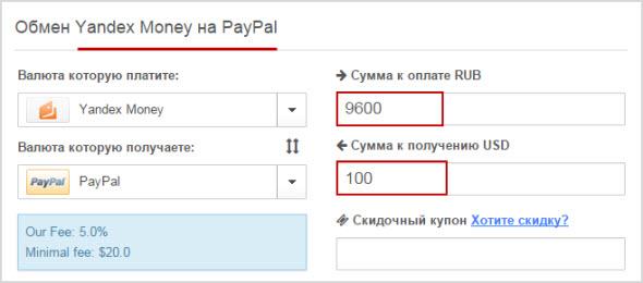 обмен Яндекс Деньги на PayPal