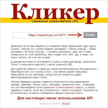 работа Яндекс Кликер