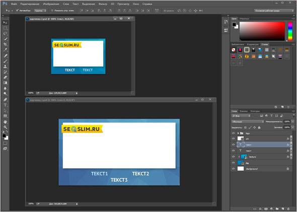 редактирование изображений в Adobe Photoshop CC 2014