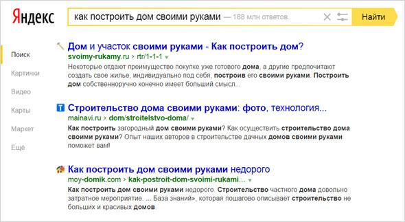 выдача сайтов Яндекс