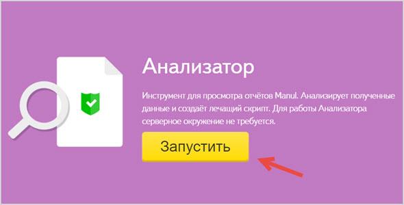 запуск Анализатора Яндекс
