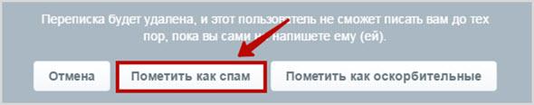 блокировка пользователя