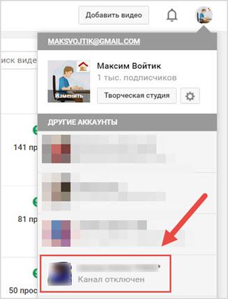 блокированный канал YouTube