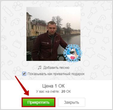 добавление подарка на аватарку