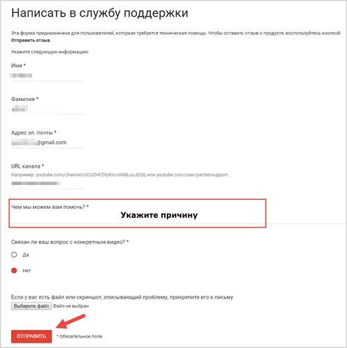 форма поддержки пользователей