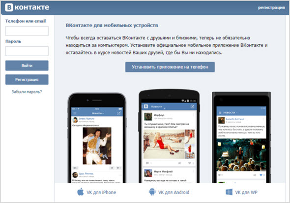 главная страница соц сети Вконтакте