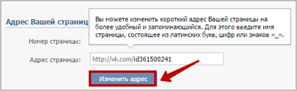 Изменить адрес страницы ВК