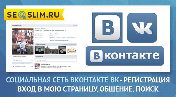 Как пользоваться социальной сетью Вконтакте