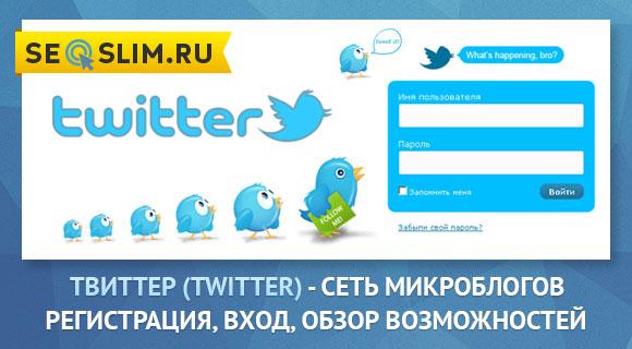 Как пользоваться Твиттер