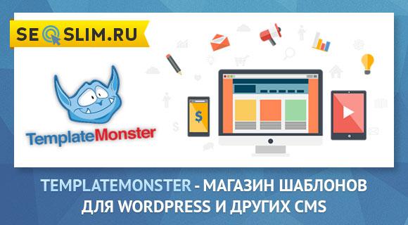 Магазин шаблонов TemplateMonster