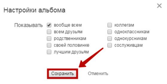 настройка приватности альбома в ок.ру