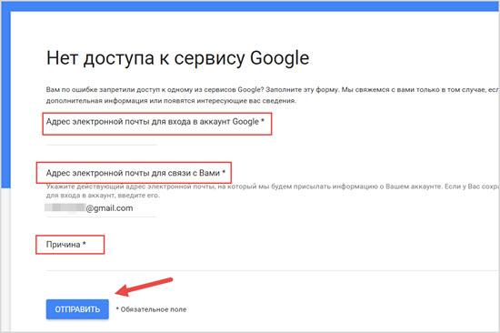 Нет доступа к сервису Google