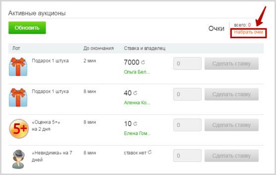 обмен очков на призы ок.ру