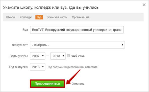 поиск по учреждениям ok.ru