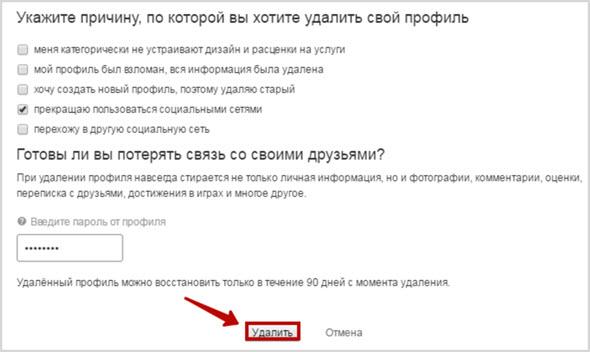 причина почему стоит удалить страницу в ОК.ру