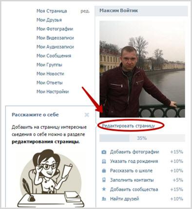 редактирование страницы пользователя ВКонтакте