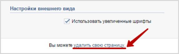 шрифты и удаление страницы Вконтакте