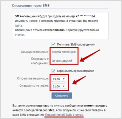 СМС оповещения