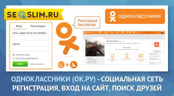Социальная сеть Одноклассники - самый подробный обзор
