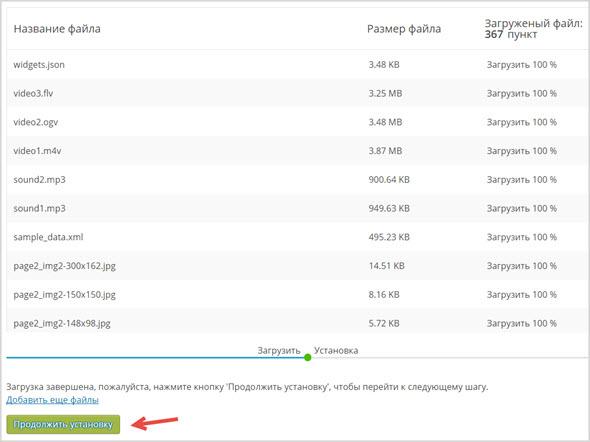 загрузка файлов из sample_data