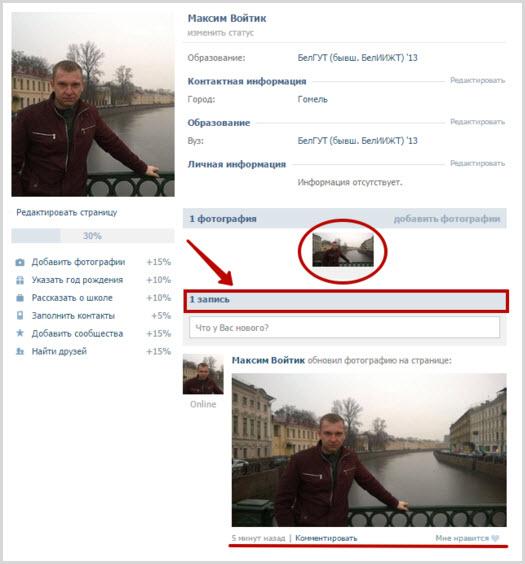 запись на стене страницы Vkontakte