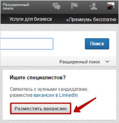 добавление вакансий в соц сеть ЛинкДин