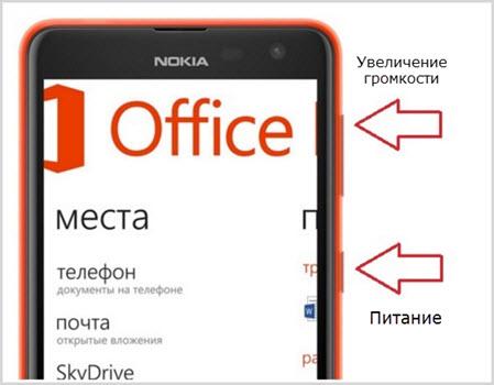 фото экрана для WP8.1