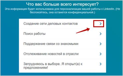 интересы пользователя