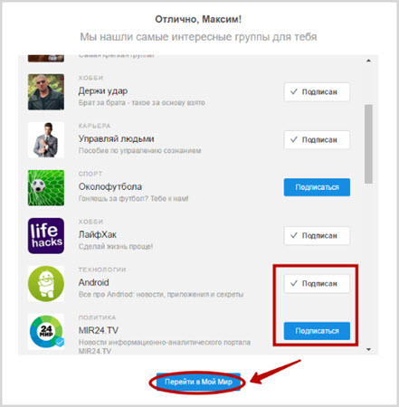 как отписаться от групп соц сети mail.ru