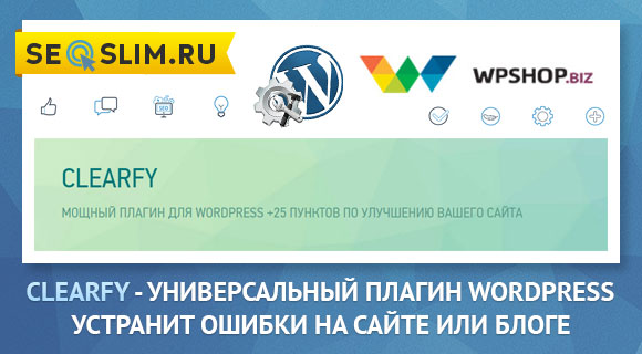Как улучшить сайт на Вордпресс плагином Clearfy