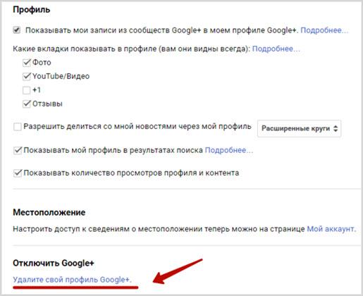 как управлять профилем пользователя Гугл Плюс+