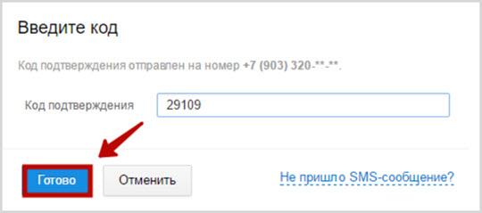 код подтверждения регистрации