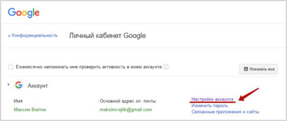 личный кабинет Google