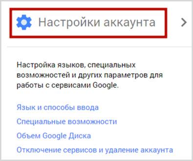 настройки аккаунта соцсети Google Plus