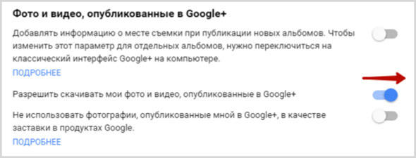 настройки фото и видео соц сети Гугл
