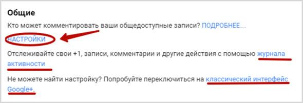 """настройки профиля """"Общие"""""""