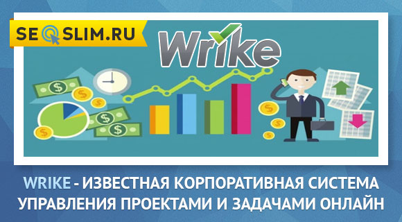 Обзор сервиса управления проектами онлайн Wrike