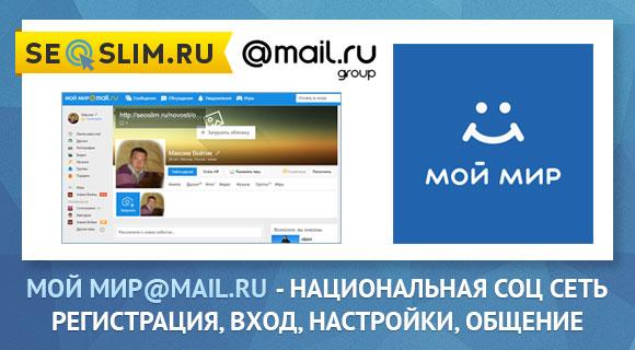 Обзор возможностей соц сети Мой Мир от Mail.Ru