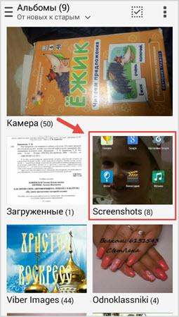 папка Screenshots на Андроид