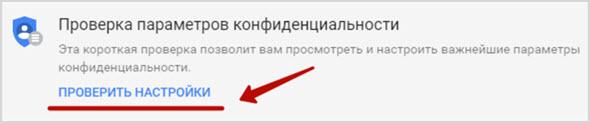 параметры конфиденциальности аккаунта Гугл Плюс