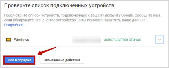 подключенные устройства к аккаунту Google+