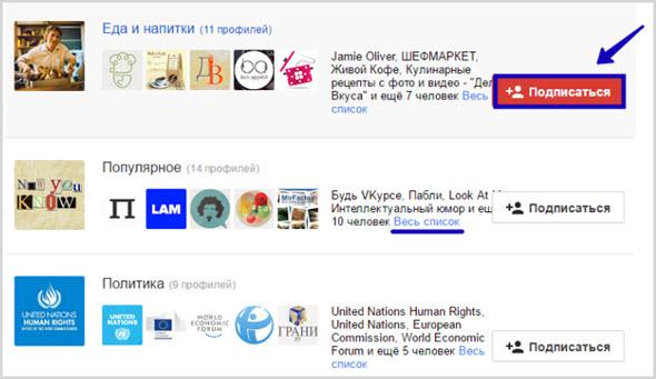 подписка на страницу профиля Google