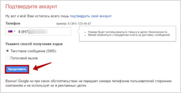подтверждение регистрации пользователя G+