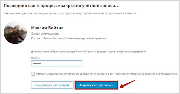 подтверждение удаления аккаунта LinkedIn