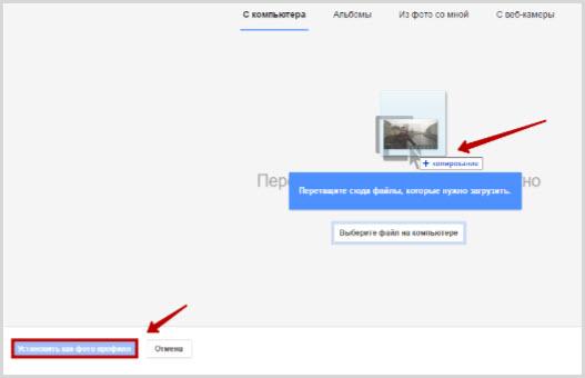 перетаскивание изображения с ПК в аккаунт