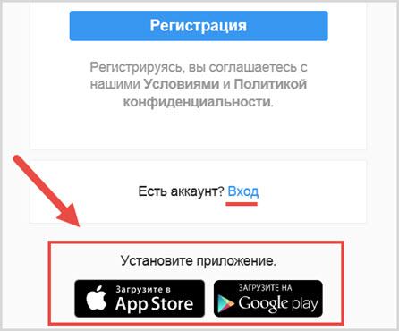 приложения Инстраграмм для Android и iOS