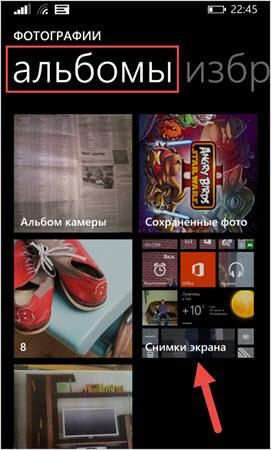 размещение скринов в WinPhone