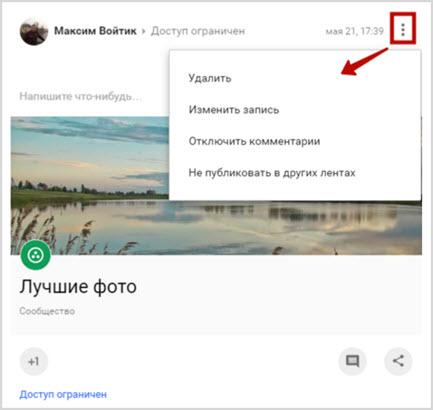 редактирование поста